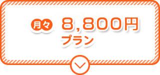 月々8640円プラン